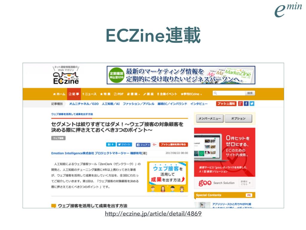 ECZine࿈ࡌ http://eczine.jp/article/detail/4869