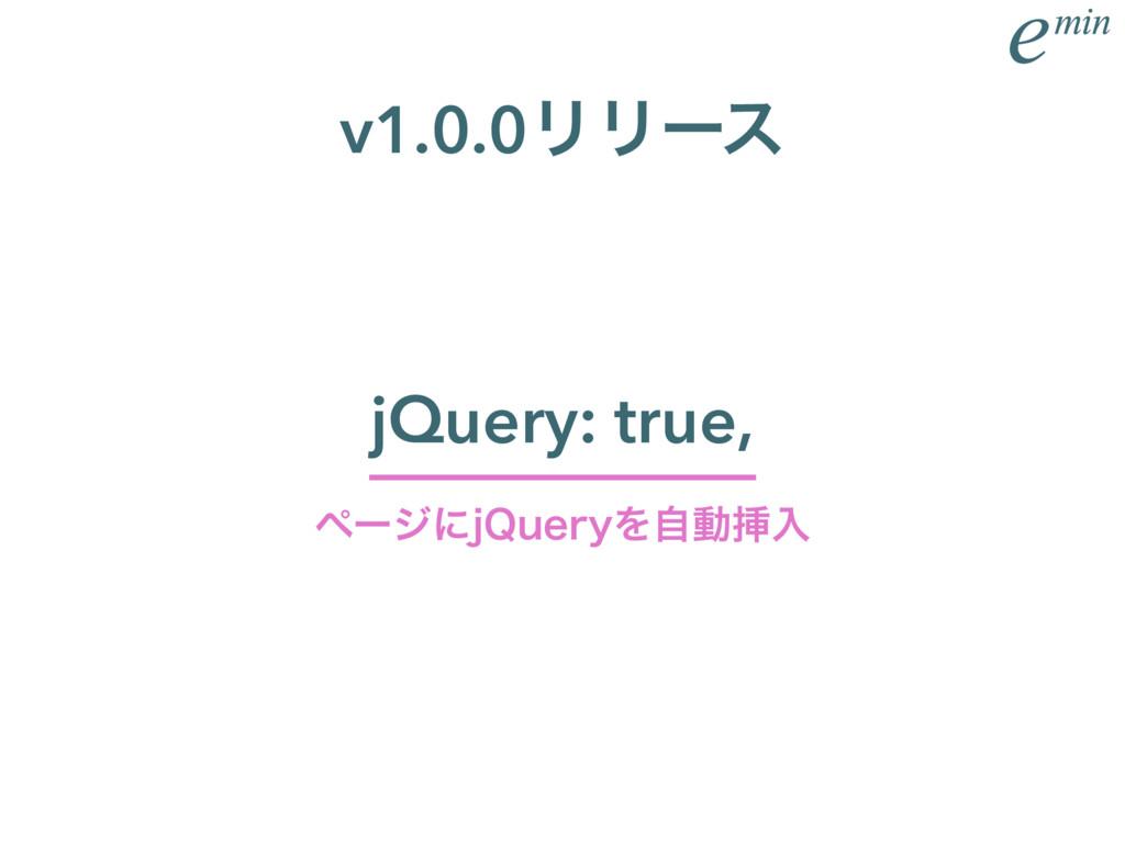 jQuery: true, ϖʔδʹK2VFSZΛࣗಈૠೖ v1.0.0ϦϦʔε