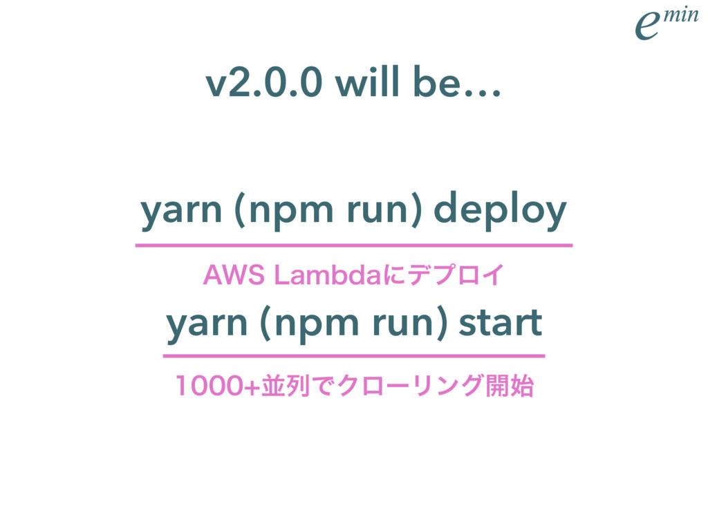 yarn (npm run) deploy yarn (npm run) start v2.0...