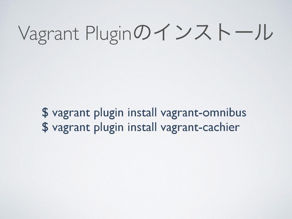 Vagrant PluginͷΠϯετʔϧ $ vagrant plugin install ...