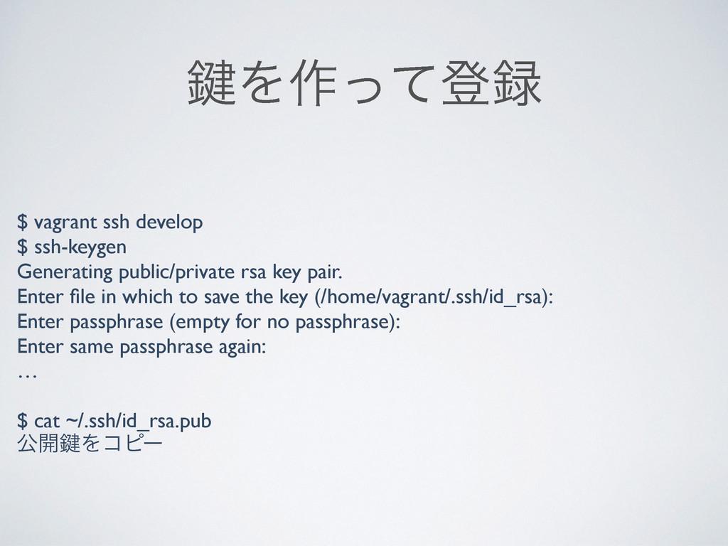 伴Λ࡞ͬͯొ $ vagrant ssh develop $ ssh-keygen Gene...