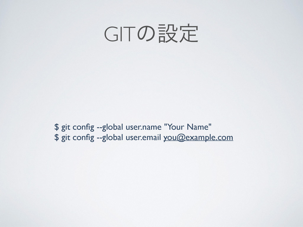 "GITͷઃఆ $ git config --global user.name ""Your Nam..."