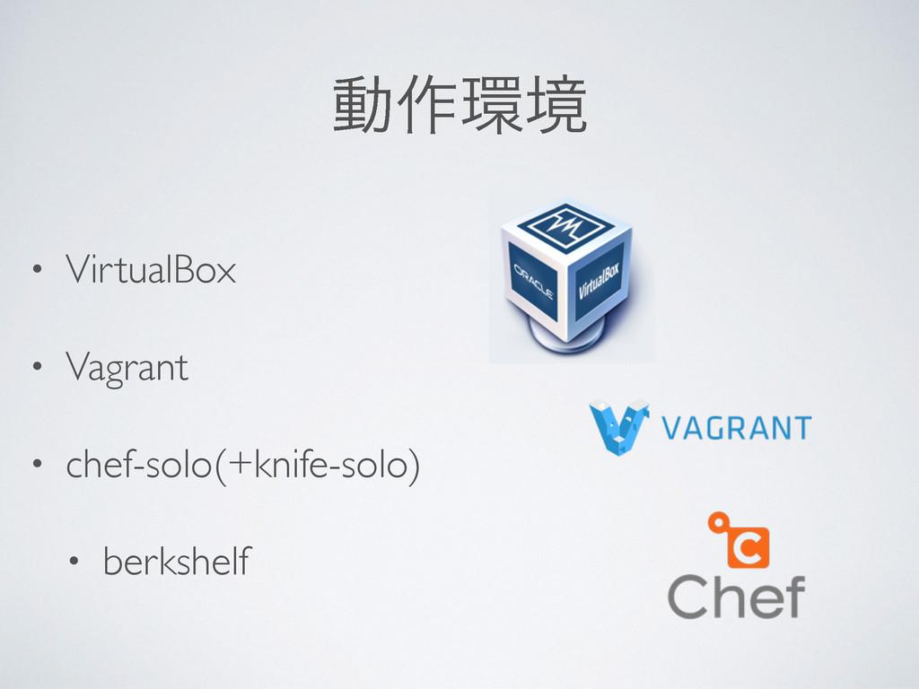 ಈ࡞ڥ • VirtualBox • Vagrant • chef-solo(+knife-...