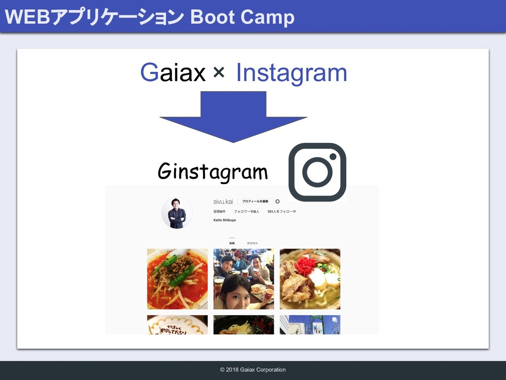 © 2018 Gaiax Corporation WEBアプリケーション Boot Camp ...