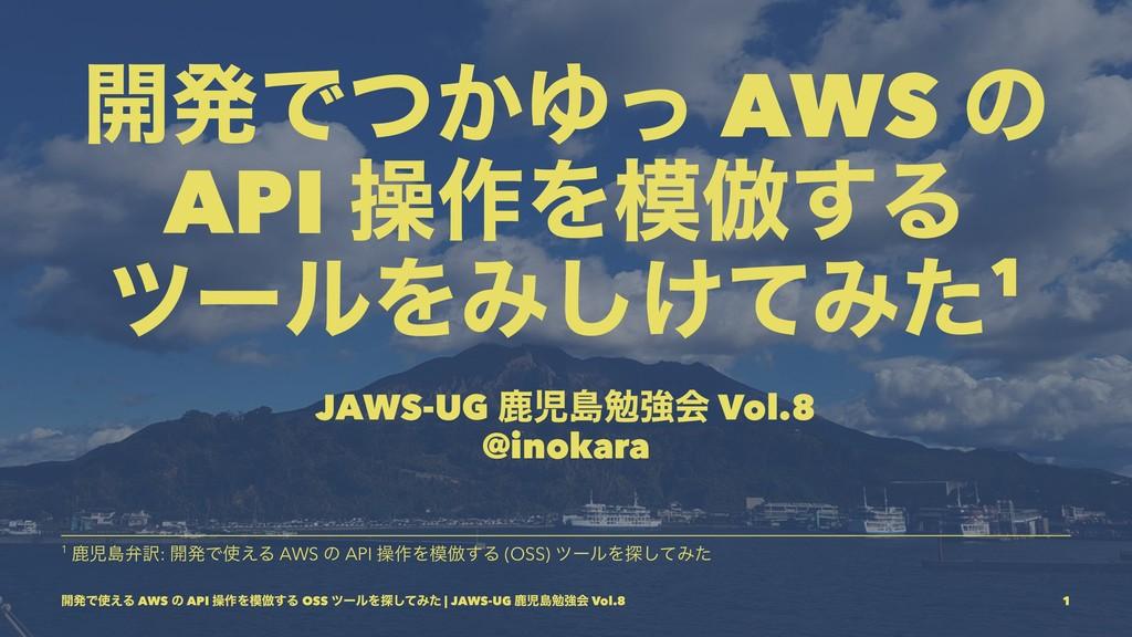 ։ൃͰ͔ͭΏͬ AWS ͷ API ૢ࡞Λ฿͢Δ πʔϧΛΈ͚ͯ͠Έͨ1 JAWS-UG ࣛ...