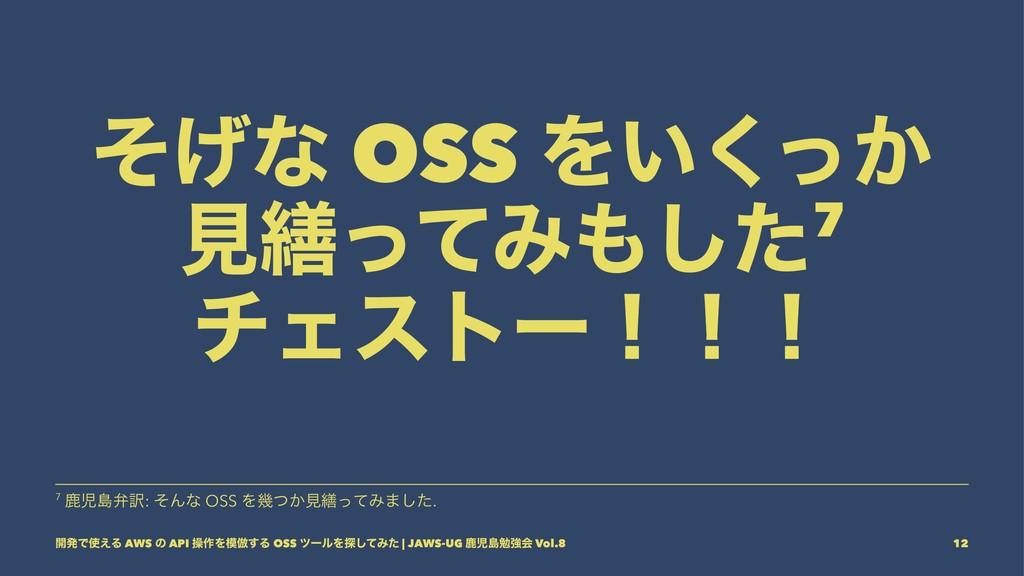 ͦ͛ͳ OSS Λ͍͔ͬ͘ ݟસͬͯΈͨ͠7 νΣετʔʂʂʂ 7 ࣛౡห༁: ͦΜͳ O...