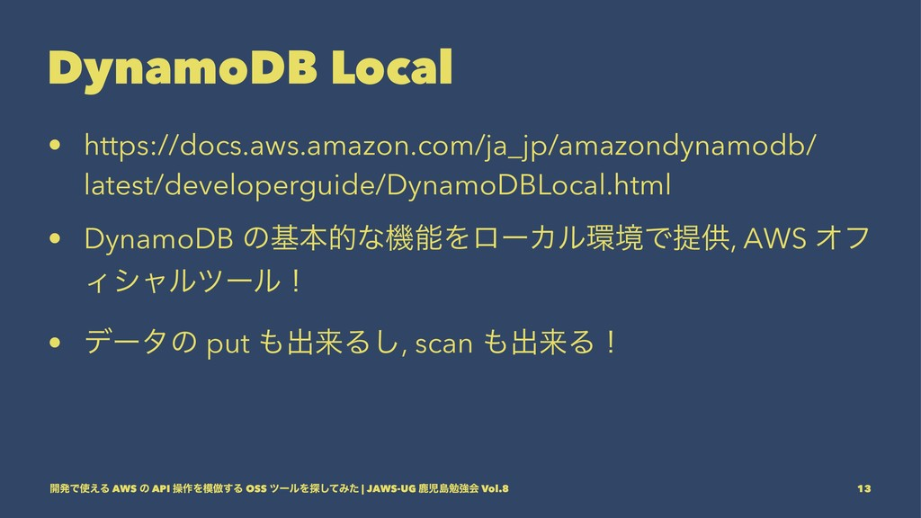 DynamoDB Local • https://docs.aws.amazon.com/ja...