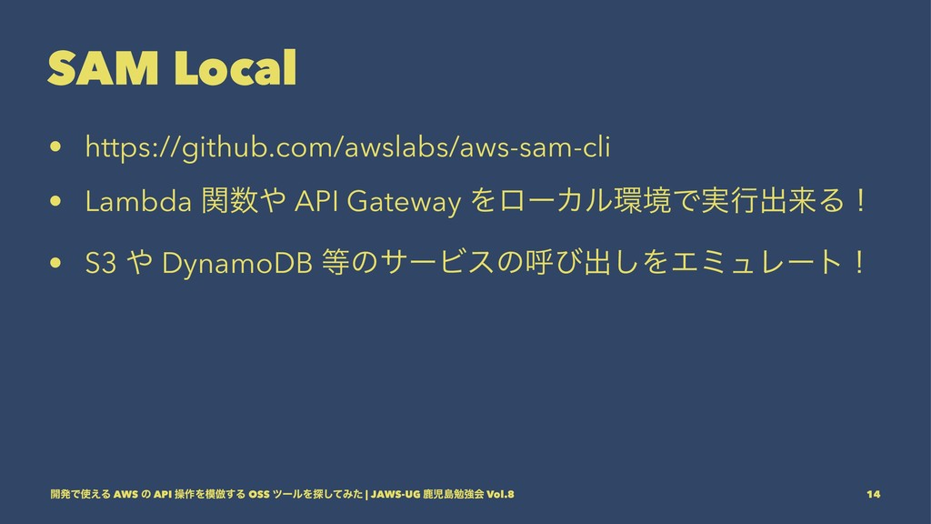 SAM Local • https://github.com/awslabs/aws-sam-...