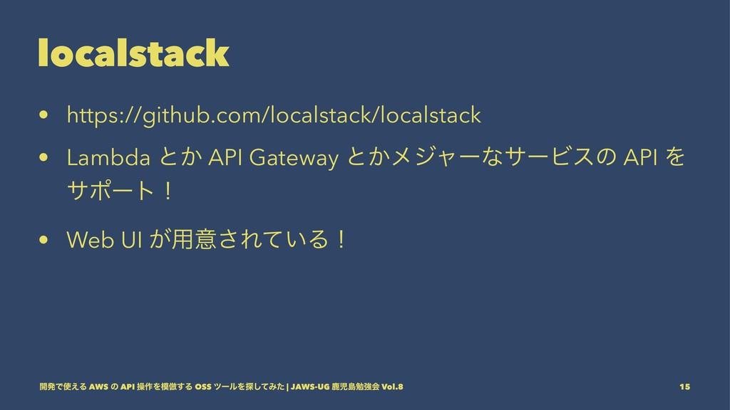 localstack • https://github.com/localstack/loca...