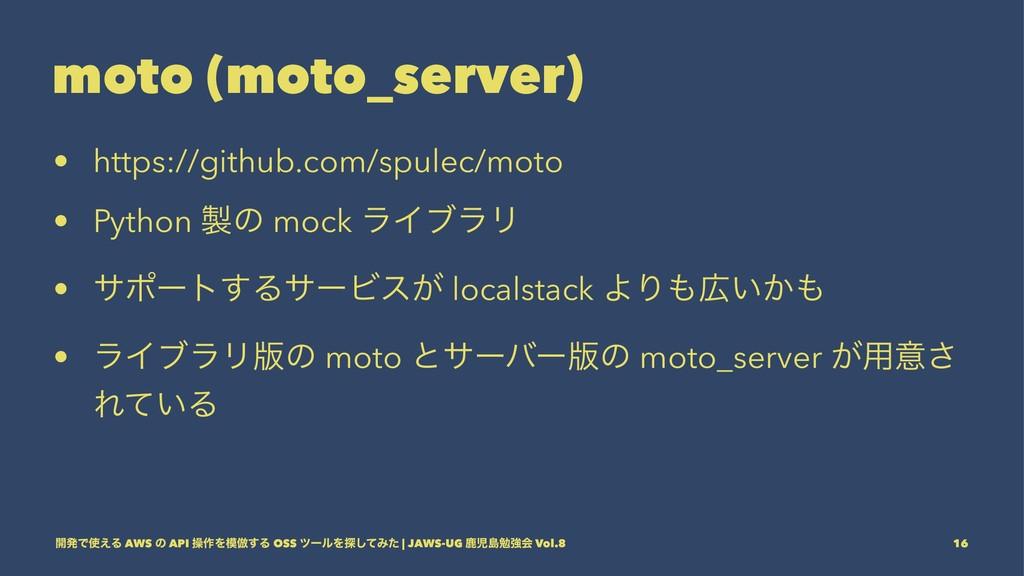 moto (moto_server) • https://github.com/spulec/...