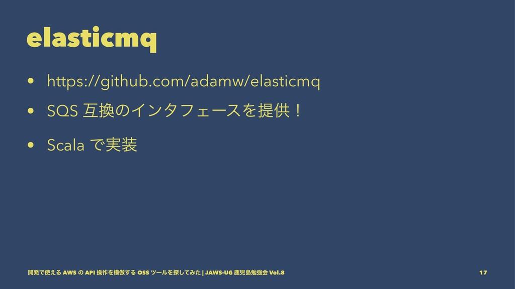 elasticmq • https://github.com/adamw/elasticmq ...