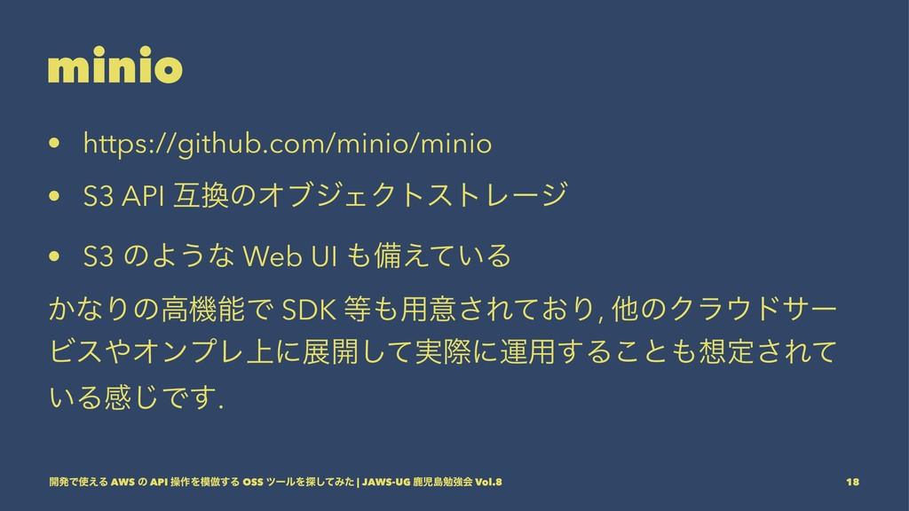 minio • https://github.com/minio/minio • S3 API...
