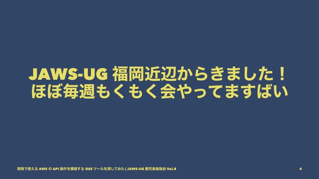 JAWS-UG Ԭۙล͔Β͖·ͨ͠ʂ ΄΅ຖि͘͘ձͬͯ·͍͢ ։ൃͰ͑Δ AWS...