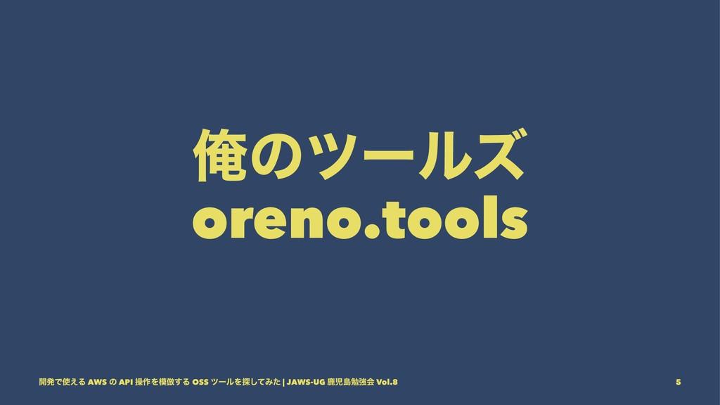 Զͷπʔϧζ oreno.tools ։ൃͰ͑Δ AWS ͷ API ૢ࡞Λ฿͢Δ OSS...