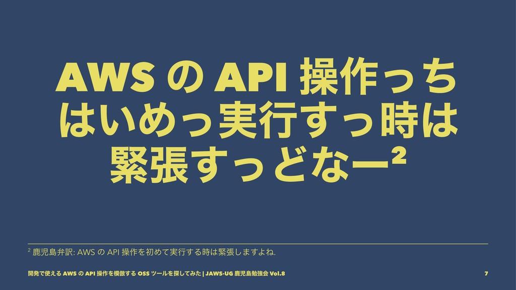 AWS ͷ API ૢ࡞ͬͪ ͍Ί࣮ͬߦͬ͢ ۓுͬ͢Ͳͳʔ2 2 ࣛౡห༁: AWS...