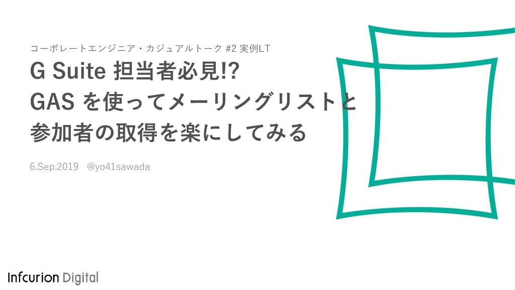 コーポレートエンジニア・カジュアルトーク #2 実例LT G Suite 担当者必見!? GA...