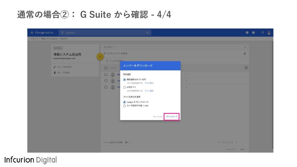 通常の場合②: G Suite から確認 - 4/4