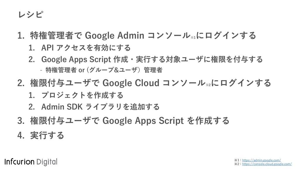 レシピ 1. 特権管理者で Google Admin コンソール ※1 にログインする 1. ...