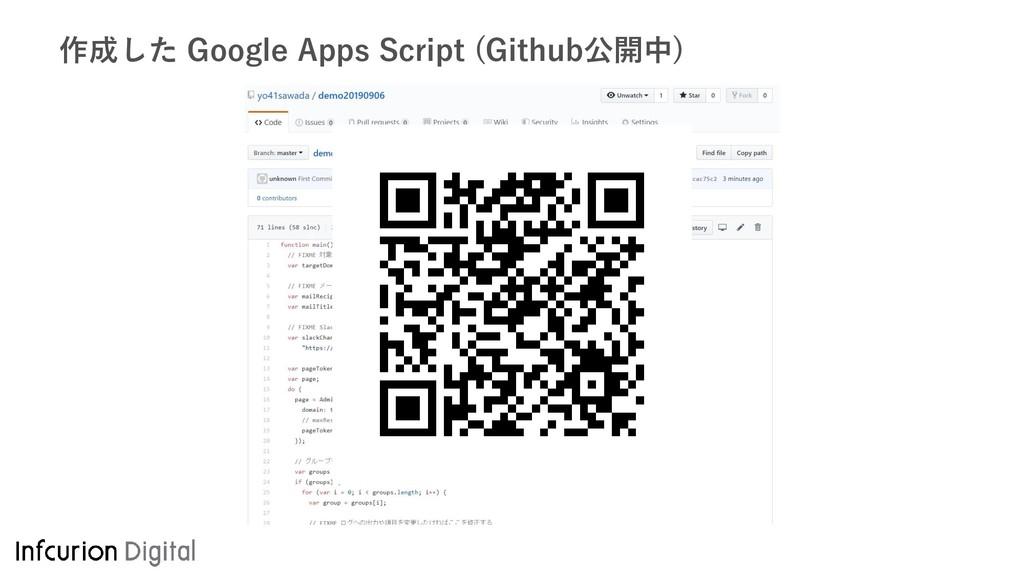 作成した Google Apps Script (Github公開中)