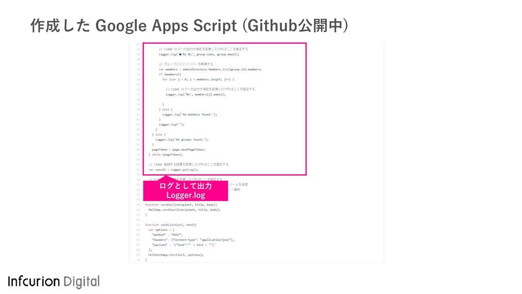 作成した Google Apps Script (Github公開中) ログとして出力 Log...