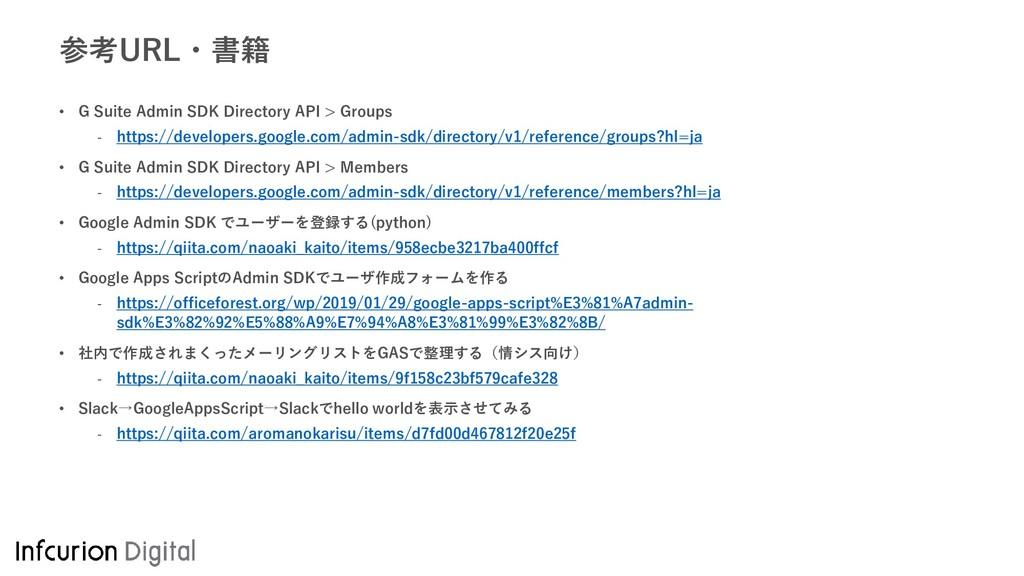 参考URL・書籍 • G Suite Admin SDK Directory API > Gr...