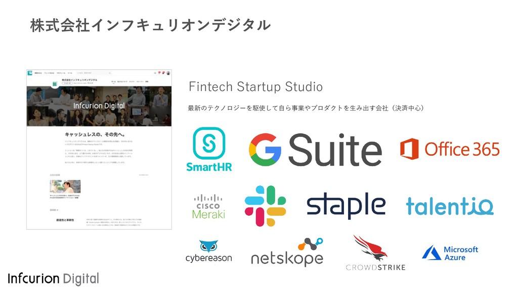 株式会社インフキュリオンデジタル Fintech Startup Studio 最新のテクノロ...