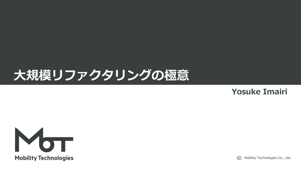 Mobility Technologies Co., Ltd. ⼤規模リファクタリングの極意 ...