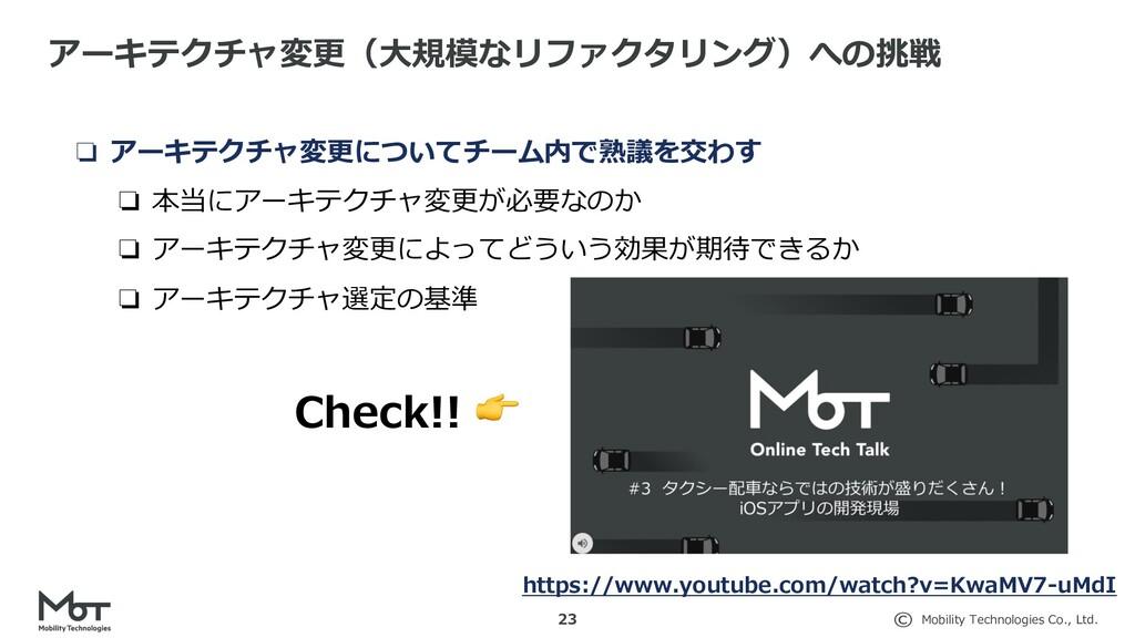 Mobility Technologies Co., Ltd. ❏ アーキテクチャ変更について...