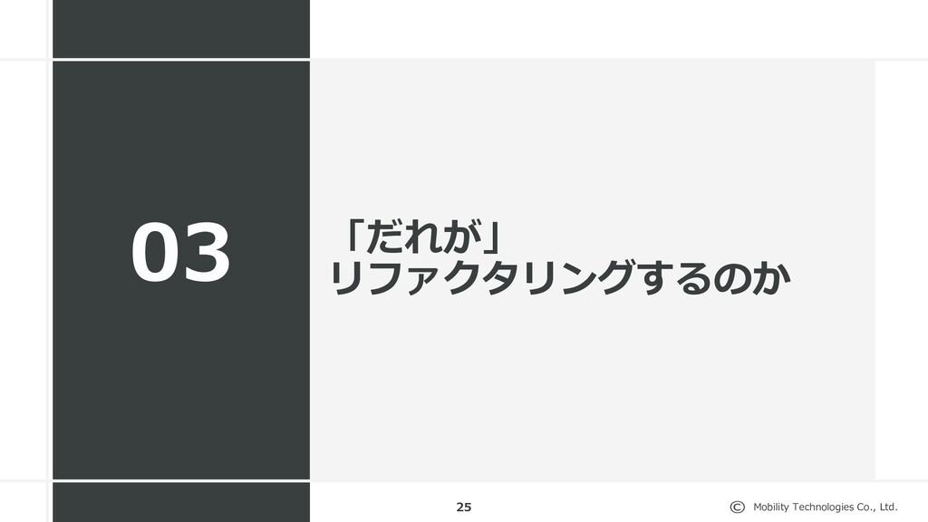 Mobility Technologies Co., Ltd. 「だれが」 リファクタリングす...