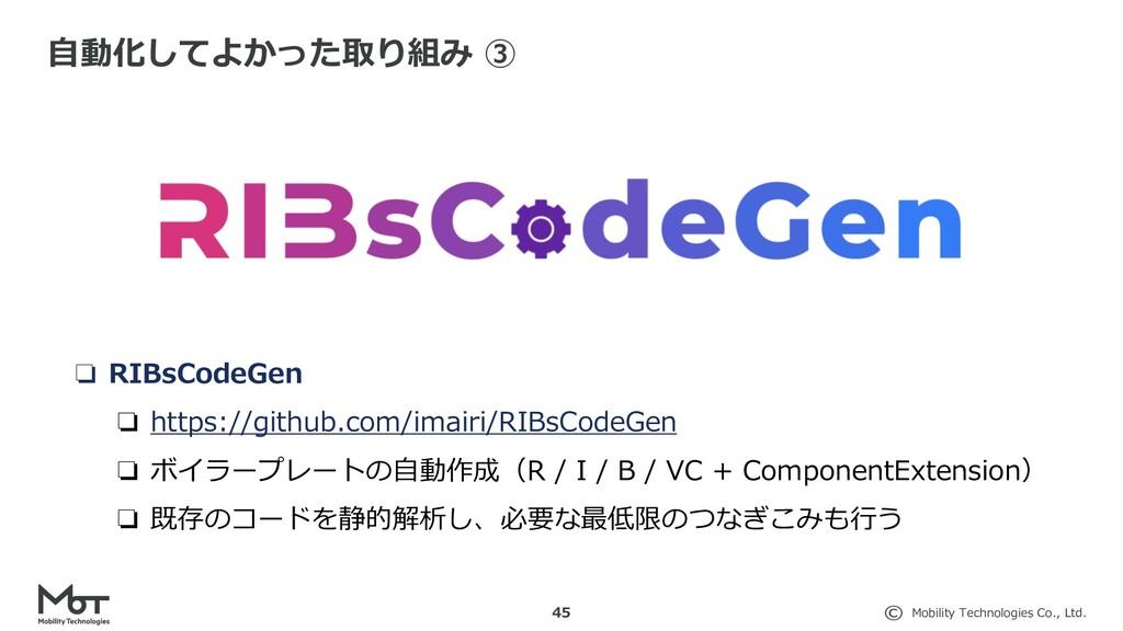 Mobility Technologies Co., Ltd. ❏ RIBsCodeGen ❏...