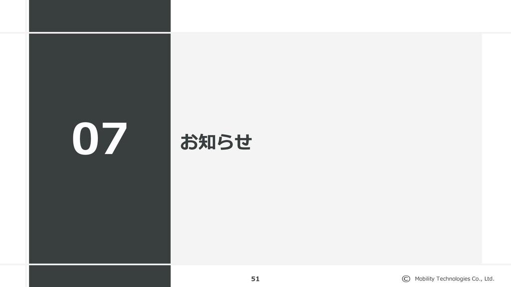 Mobility Technologies Co., Ltd. 51 07 お知らせ