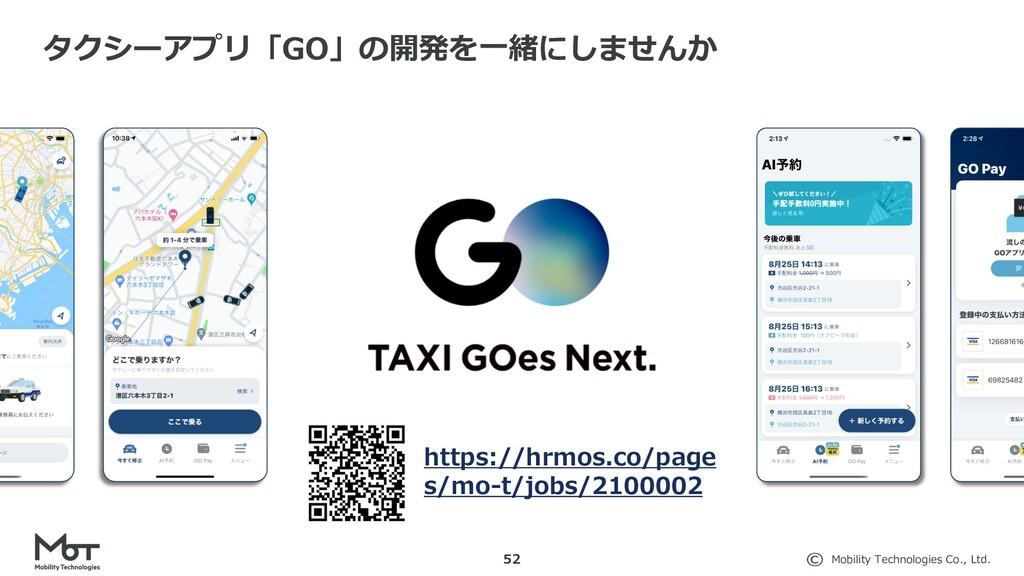 Mobility Technologies Co., Ltd. 52 タクシーアプリ「GO」の...