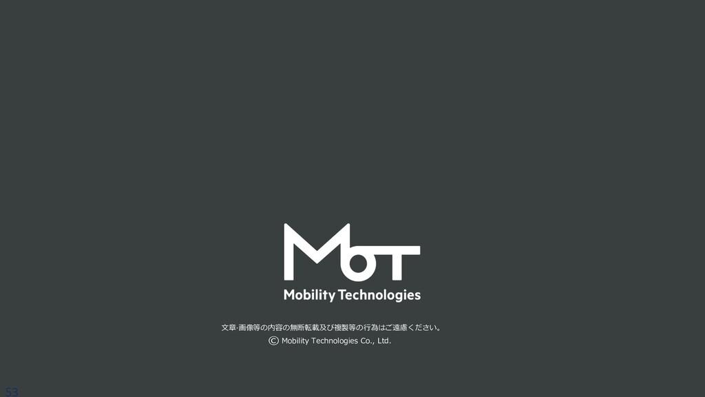 ⽂章·画像等の内容の無断転載及び複製等の⾏為はご遠慮ください。 Mobility Techno...