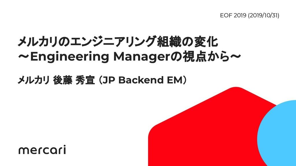 1 メルカリのエンジニアリング組織の変化 〜Engineering Managerの視点から〜...