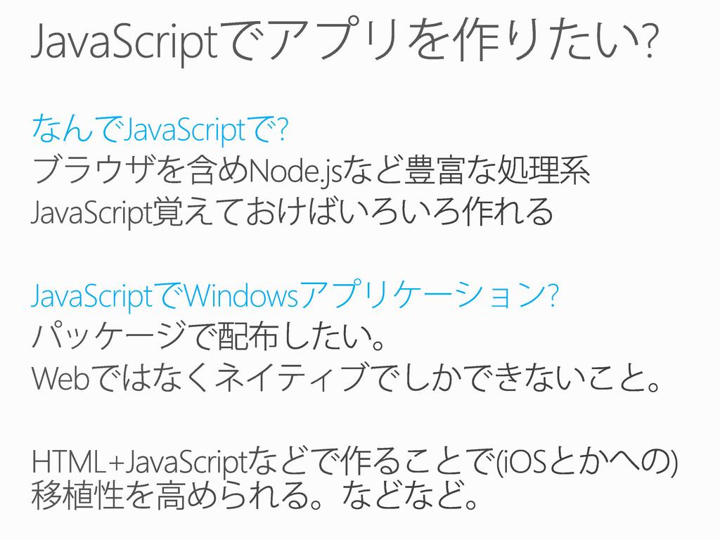 JavaScript ? JavaScript Windows ?