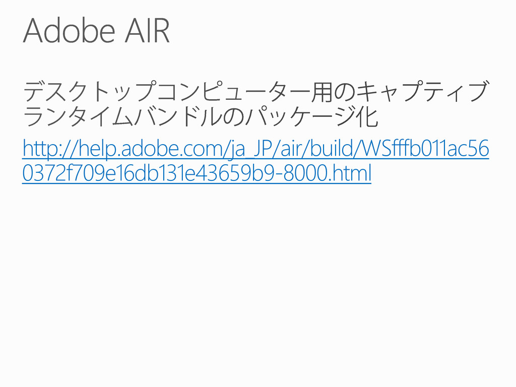 http://help.adobe.com/ja_JP/air/build/WSfffb011...