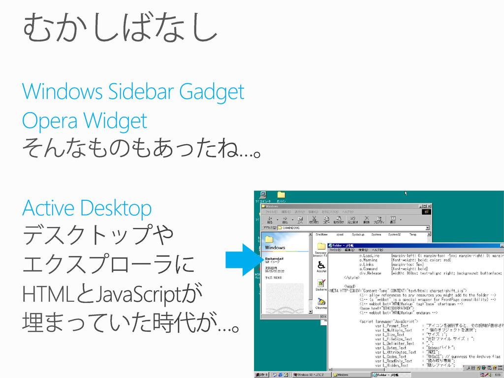 Windows Sidebar Gadget Opera Widget Active Desk...