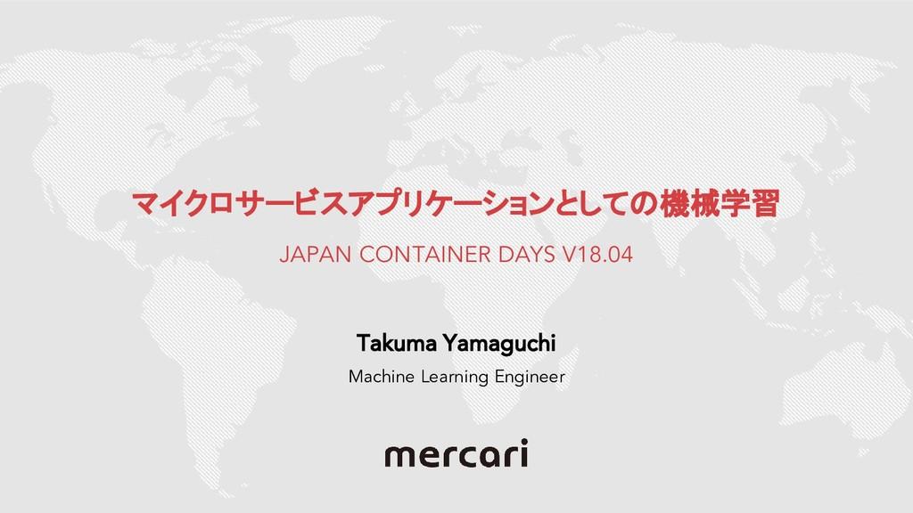 マイクロサービスアプリケーションとしての機械学習 JAPAN CONTAINER DAYS V...
