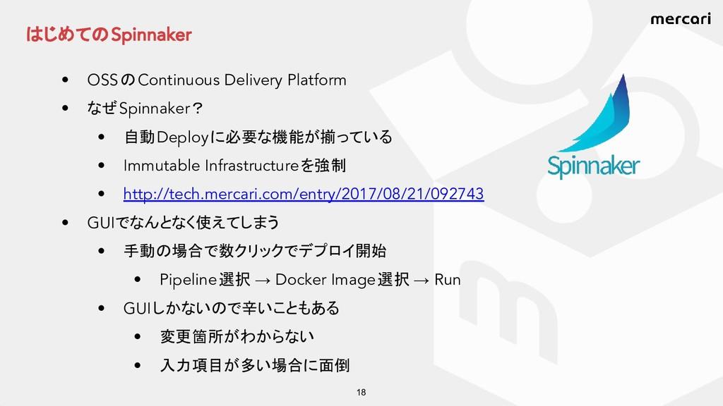 はじめての Spinnaker • OSS の Continuous Delivery Pla...