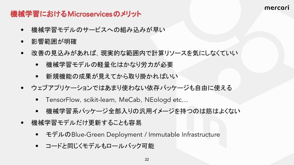 機械学習における Microservices のメリット • 機械学習モデルのサービスへの組み...