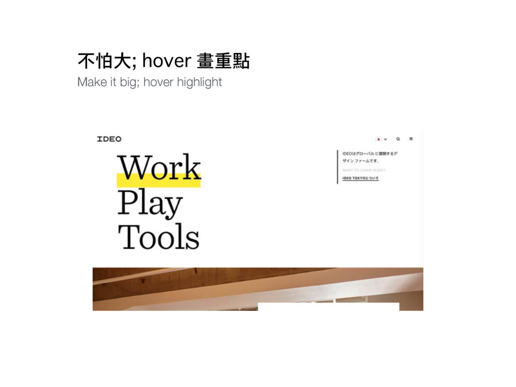 不怕大; hover 畫重點 Make it big; hover highlight