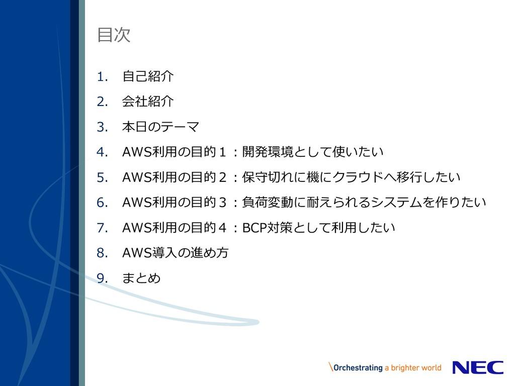 目次 1. 自己紹介 2. 会社紹介 3. 本日のテーマ 4. AWS利用の目的1:開発環境と...