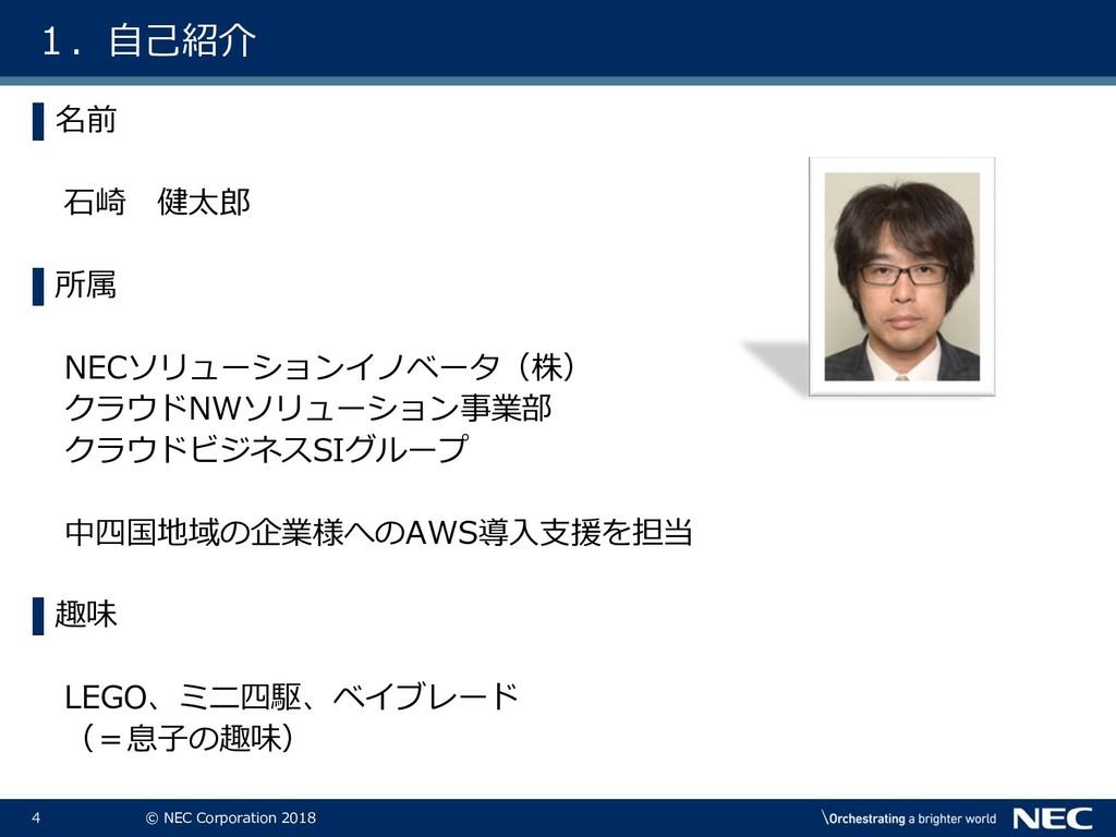 4 © NEC Corporation 2018 1.自己紹介 ▌名前 石崎 健太郎 ▌所属 ...