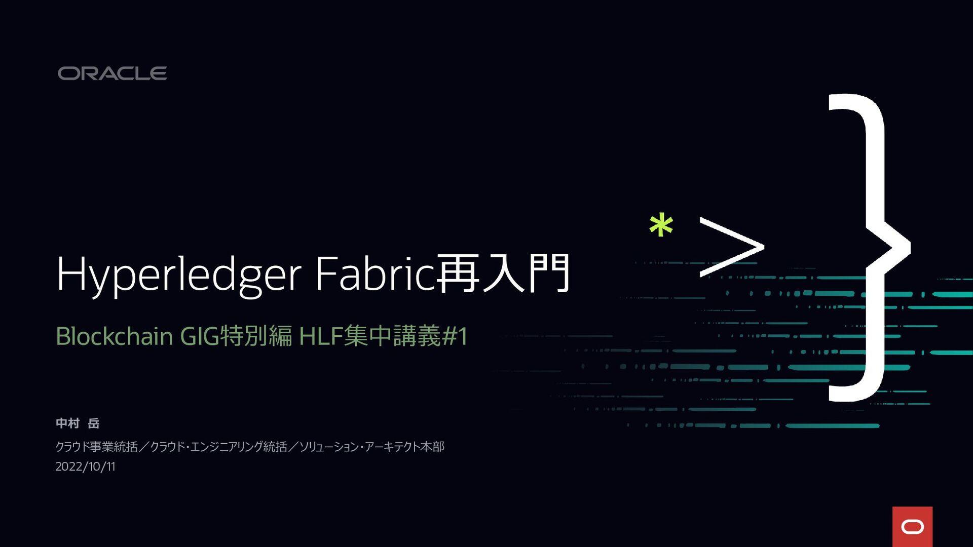 Blockchain GIG #9 今度こそわかる! Hyperledger Fabric(再...