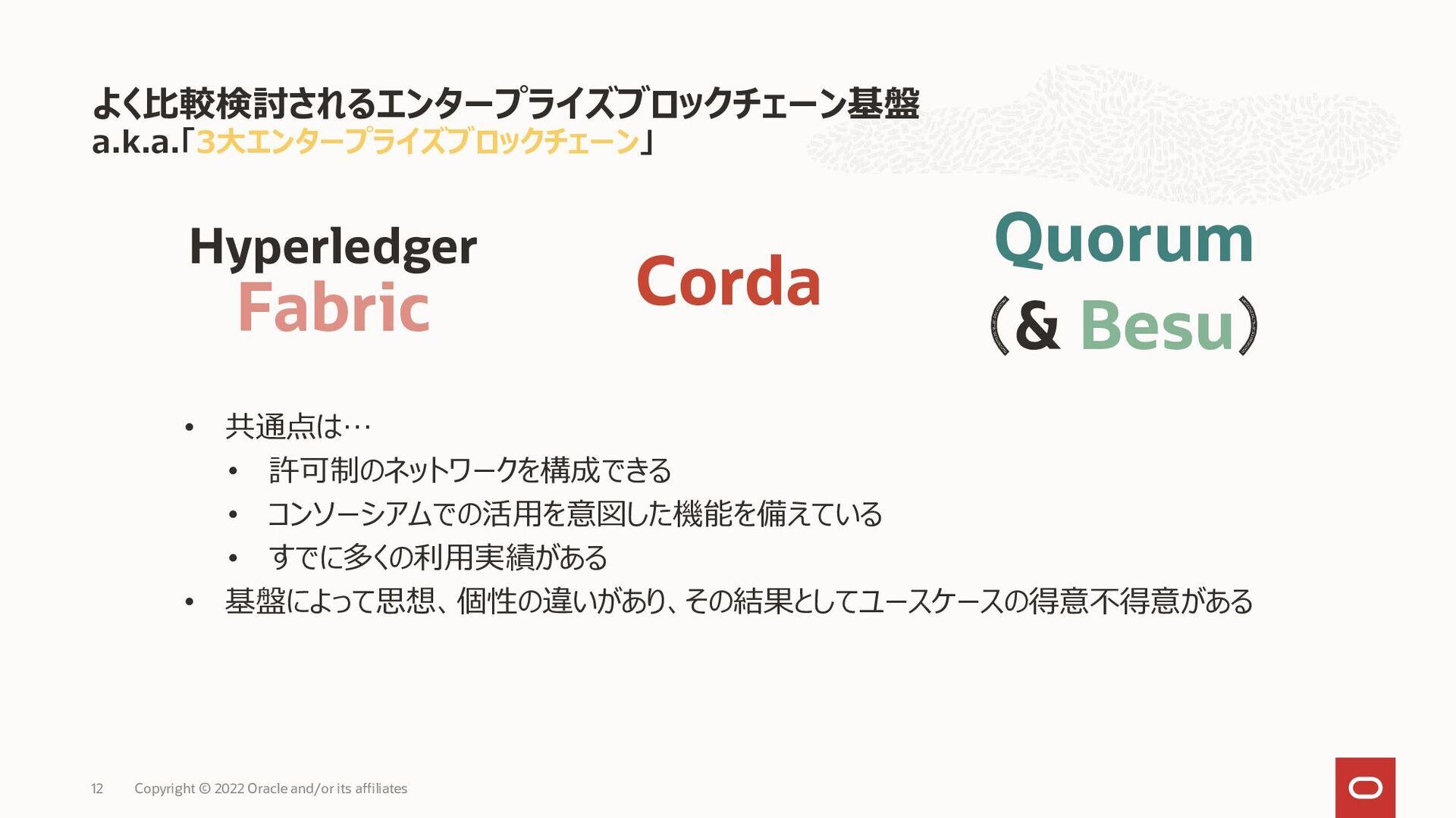 しばしば「Hyperledger Fabricは難しい」と言われがちだが、「難しい」点は概ね以...