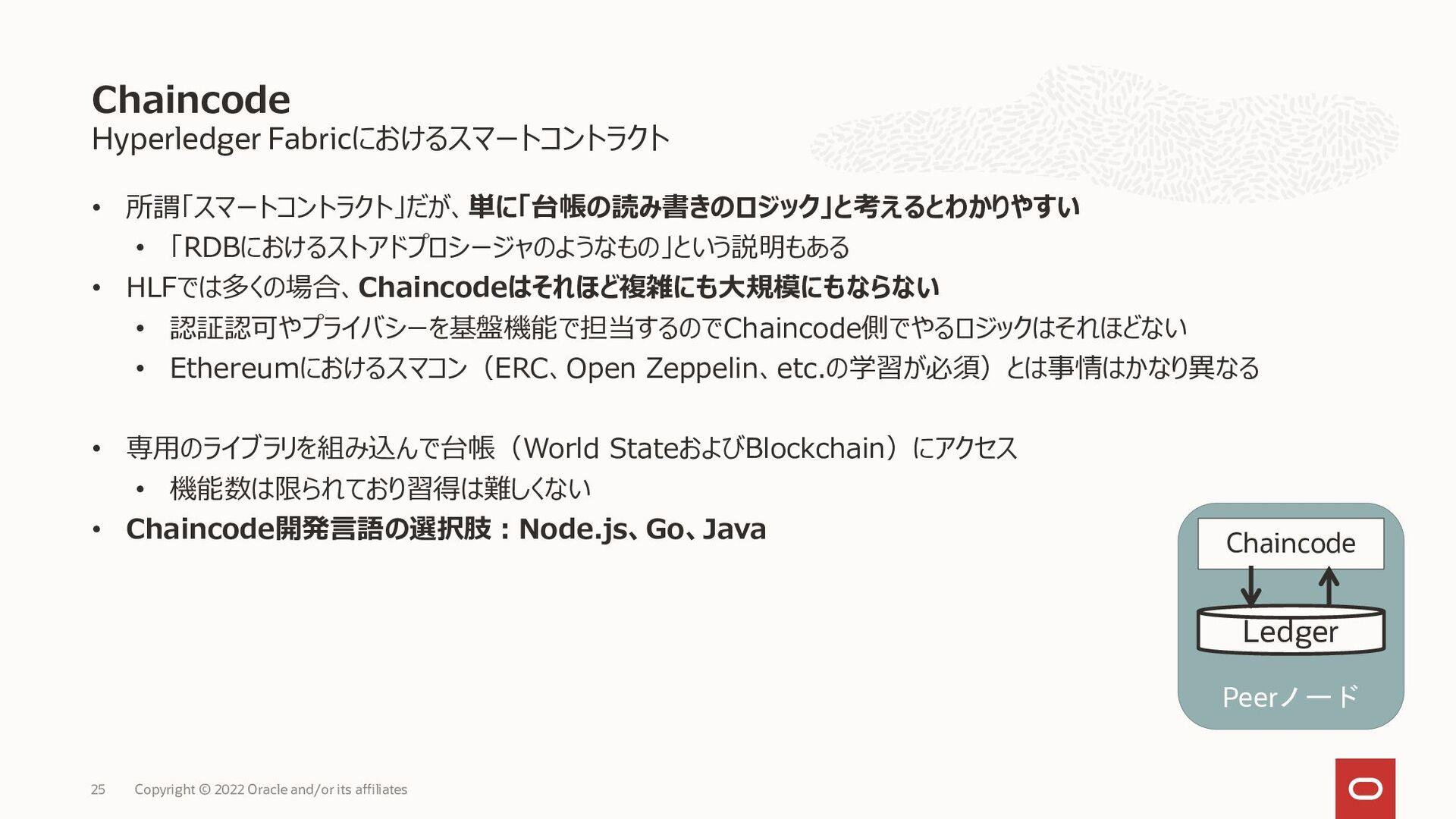 State DB内ではレコードにはKeyとValueの他にも以下の情報が付随している • Ch...