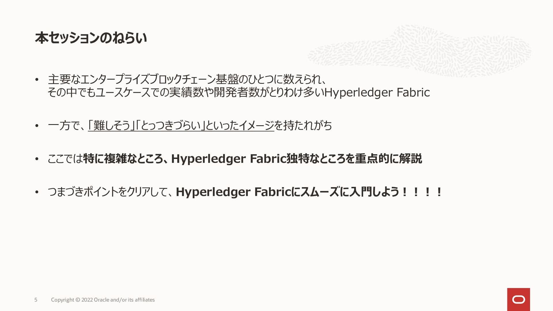 • はじめに • Hyperledger Fabricを構成する基本的な要素 • トランザクシ...