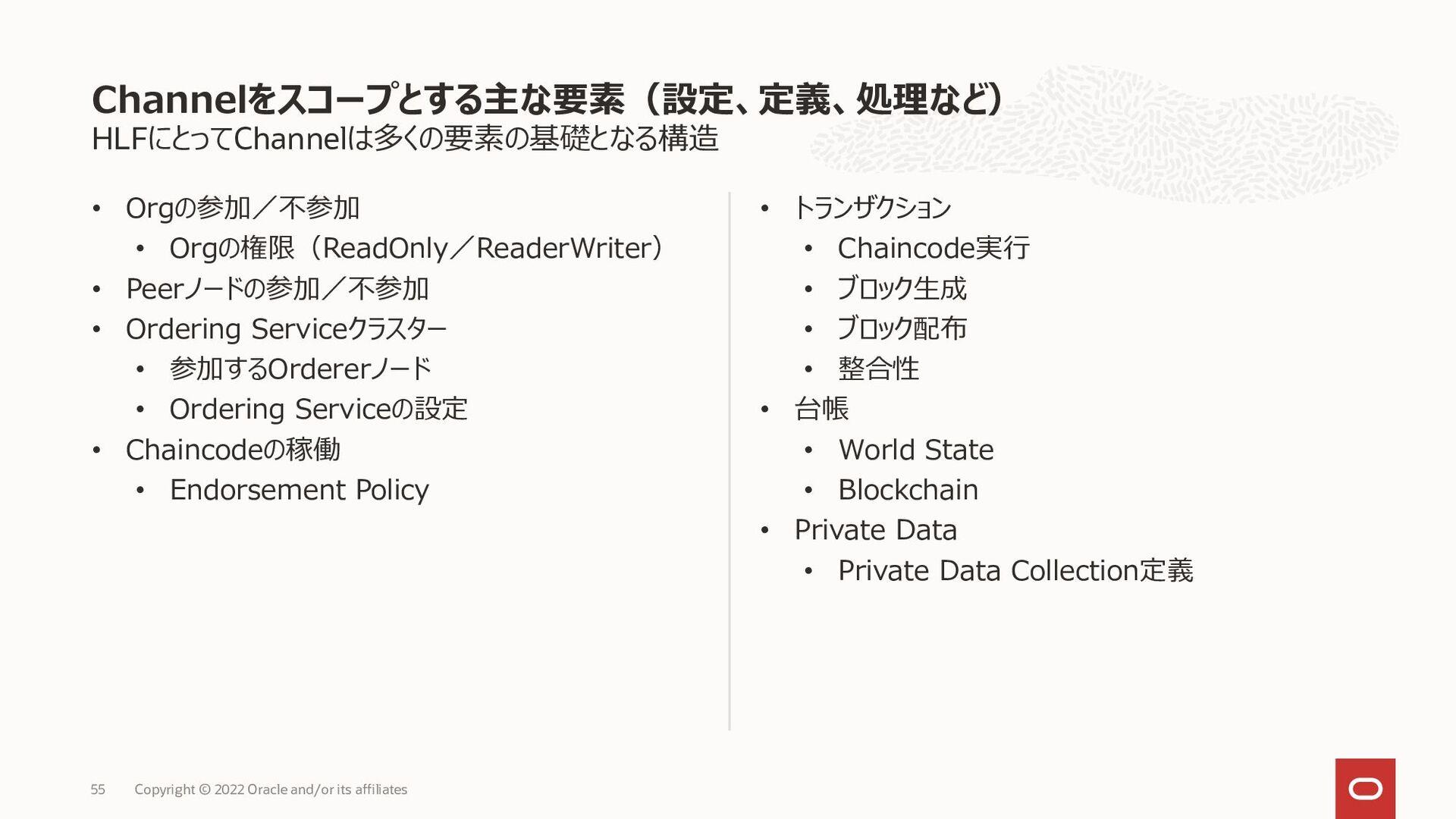 Channel作成、ノード追加、Chaincodeインストール、Chaincode稼働の順序 ...
