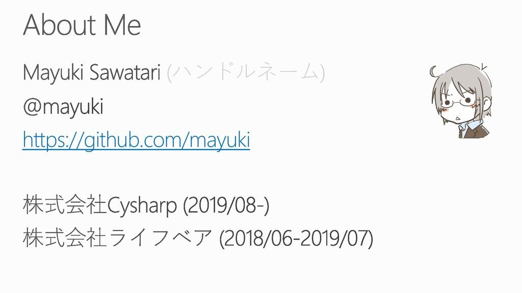(ハンドルネーム) https://github.com/mayuki