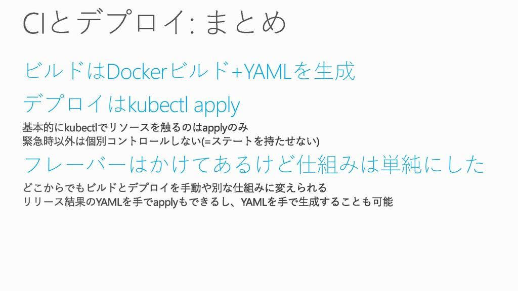 ビルドはDockerビルド+YAMLを生成 デプロイはkubectl apply フレーバーは...